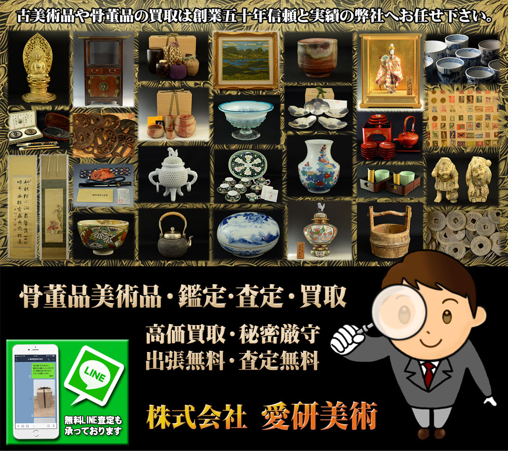 愛研美術 ホームページ