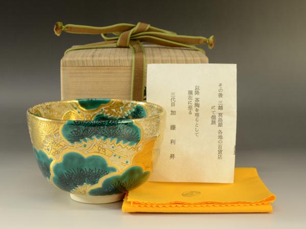 加藤利昇 仁清写金砂子松茶碗