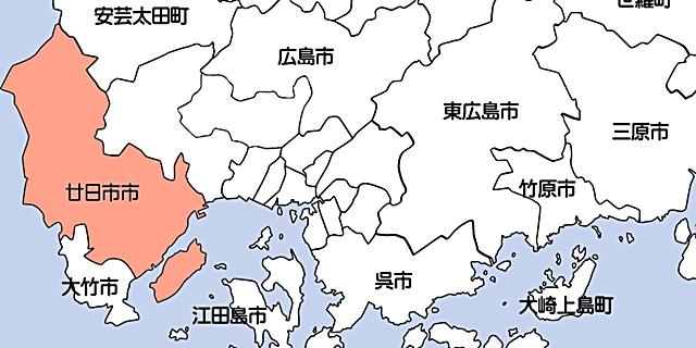 広島 廿日市市