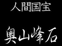 奥山峰石 人間国宝 鍛金
