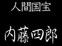 内藤四郎 彫金 国宝
