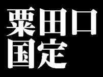 粟田口国定