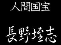 長野垤志 人間国宝 茶の湯釜