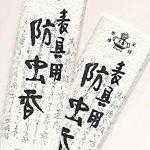 防虫香 掛軸専用 表具 茶道具