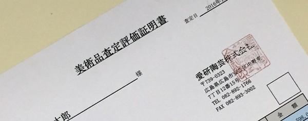 骨董古美術品 資産査定評価証明書