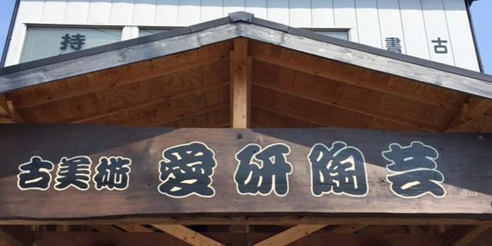 愛研陶芸株式会社 社屋看板