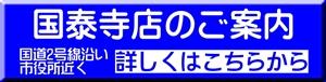愛研陶芸株式会社 国泰寺店について