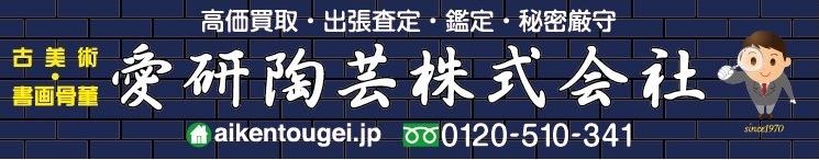 愛研陶芸株式会社 国泰寺店 看板