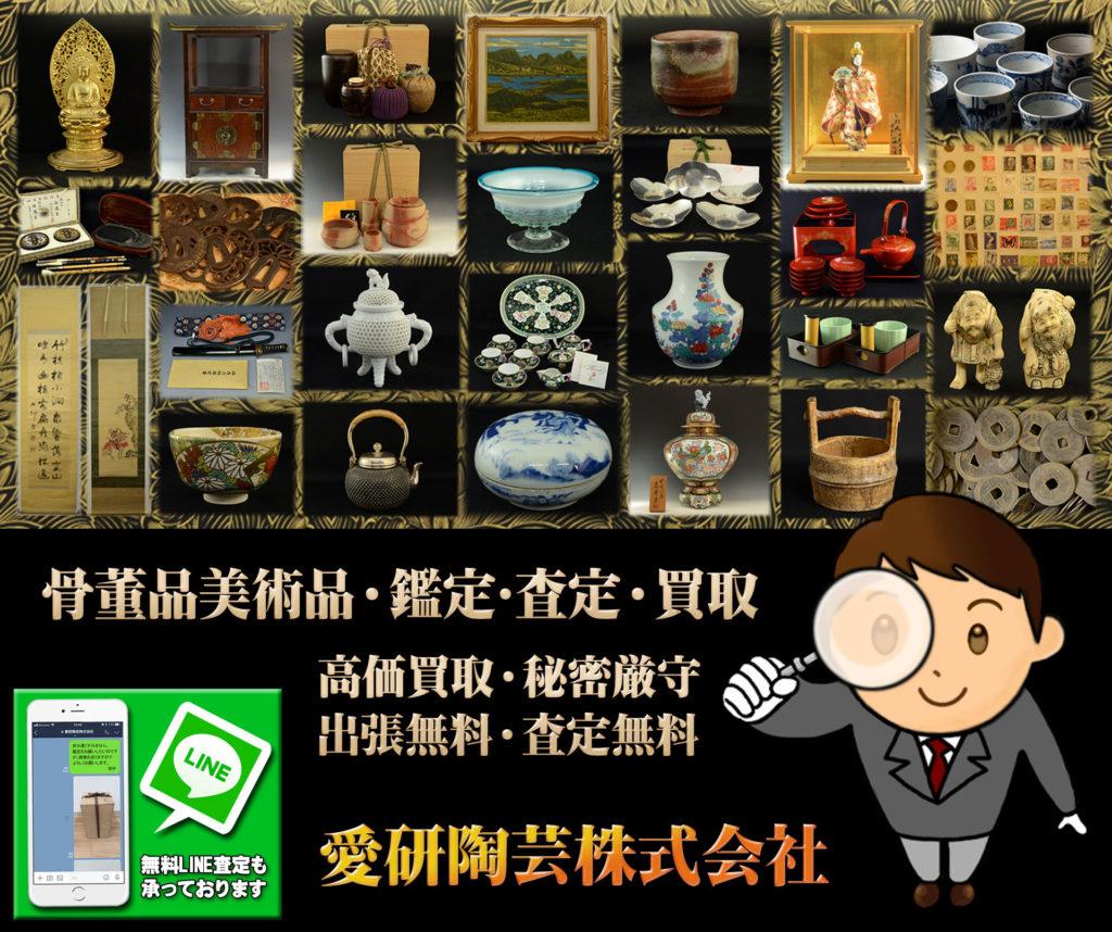 愛研陶芸 公式ホームページ