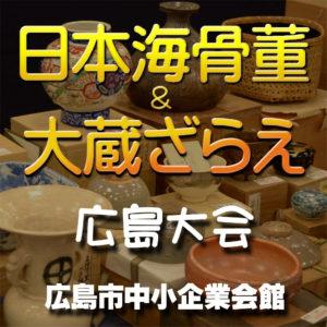 日本海骨董&大蔵ざらえ 広島大会
