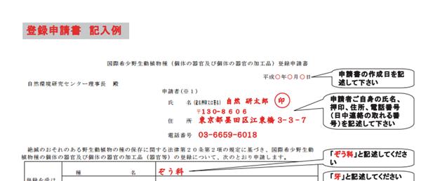 自然環境研究センター 象牙登録申請書 記入例